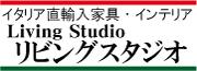 リビングスタジオ